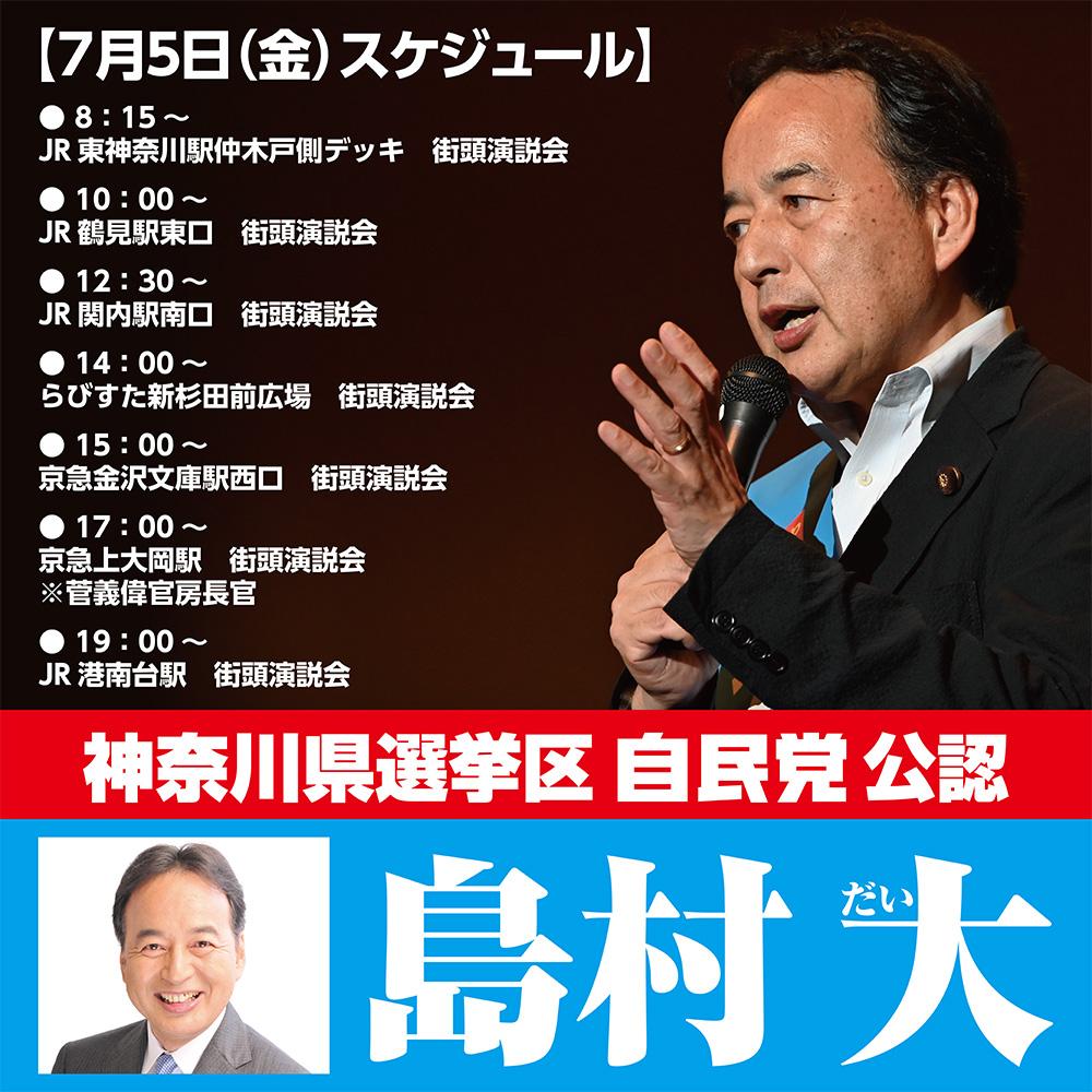 7月5日(金)スケジュール!