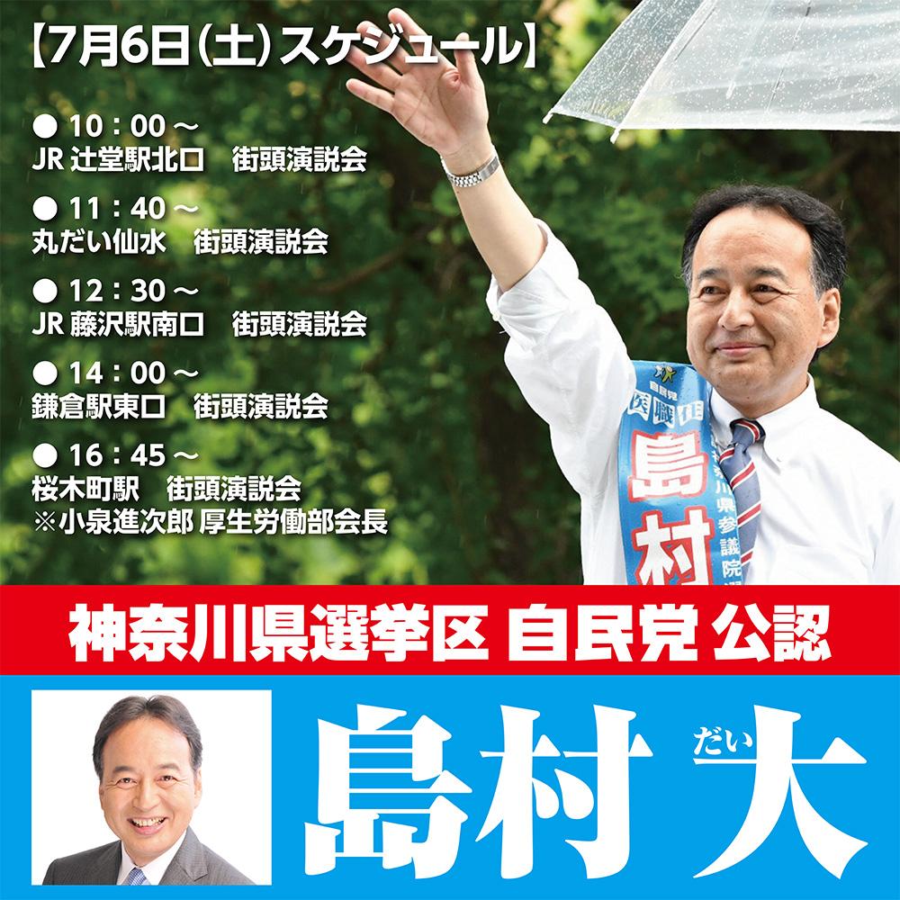 7月6日(土)スケジュール!