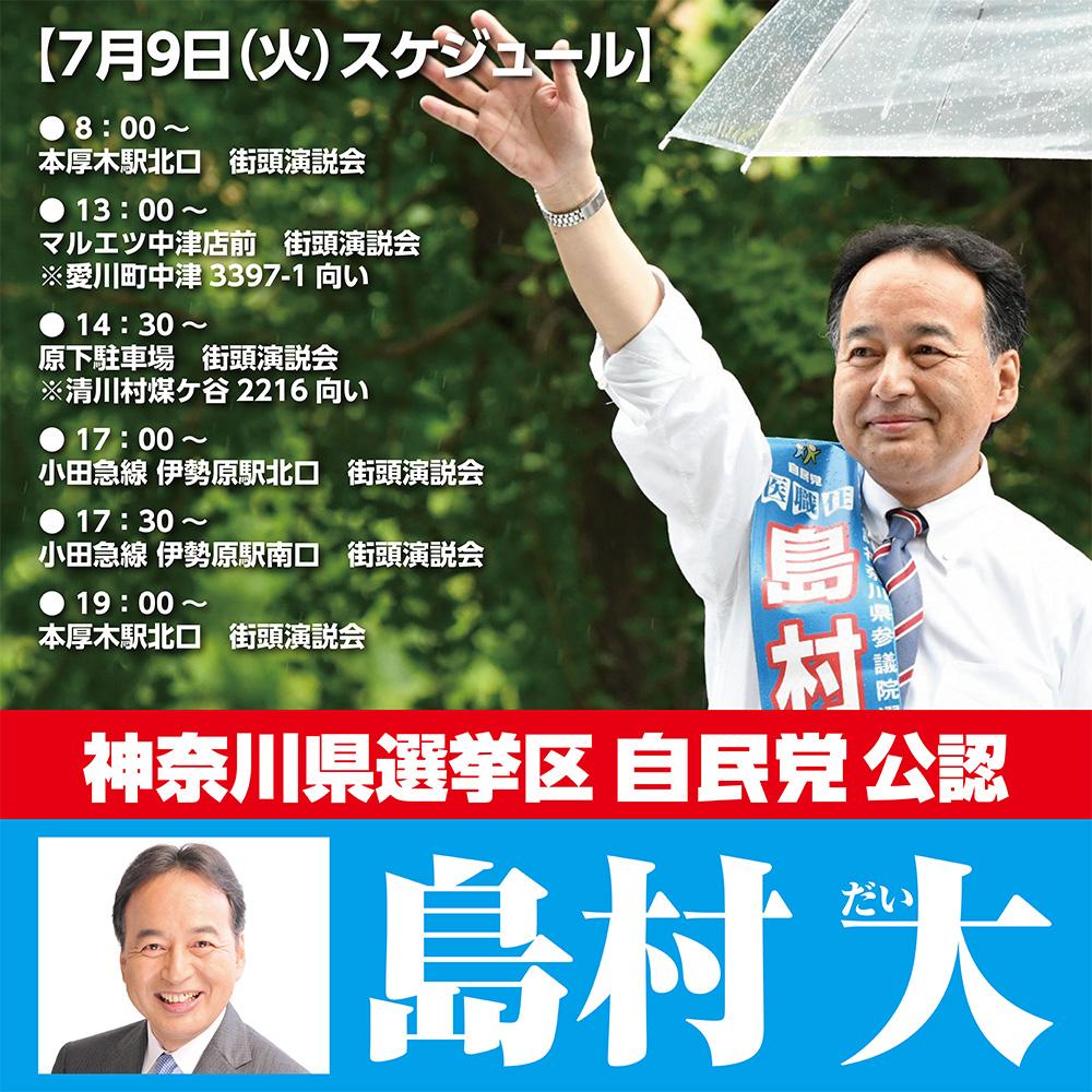 7月9日(火)スケジュール!