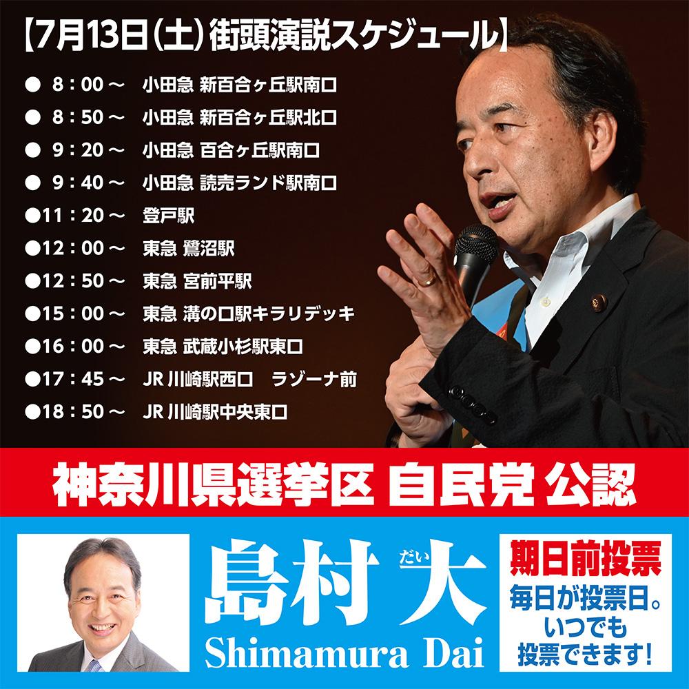 7月13日(土)スケジュール!