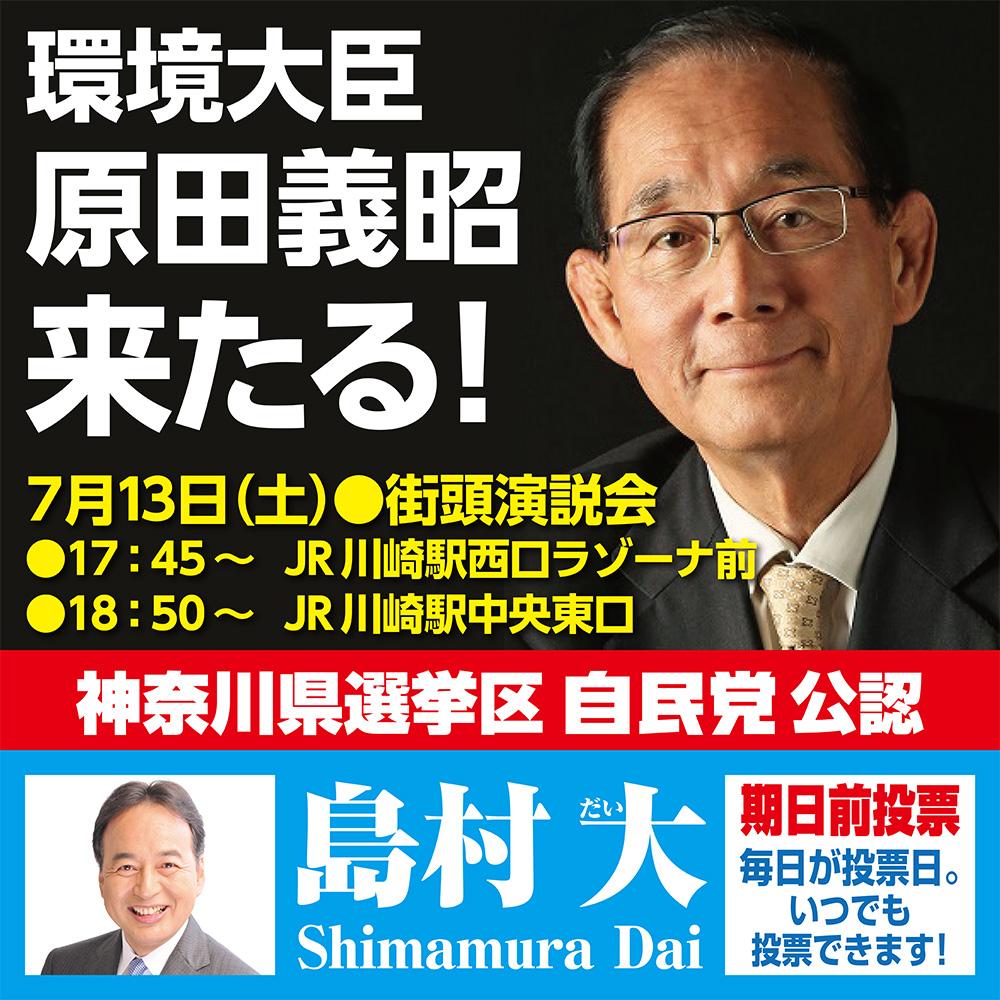 環境大臣 原田義昭 来たる!