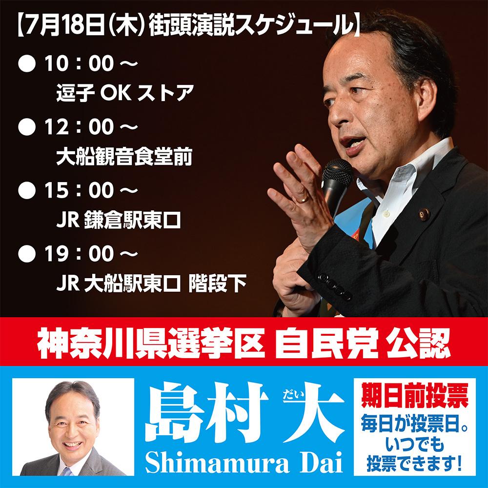 7月18日(木)スケジュール!
