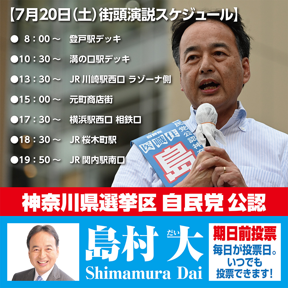 7月20日(土)スケジュール!