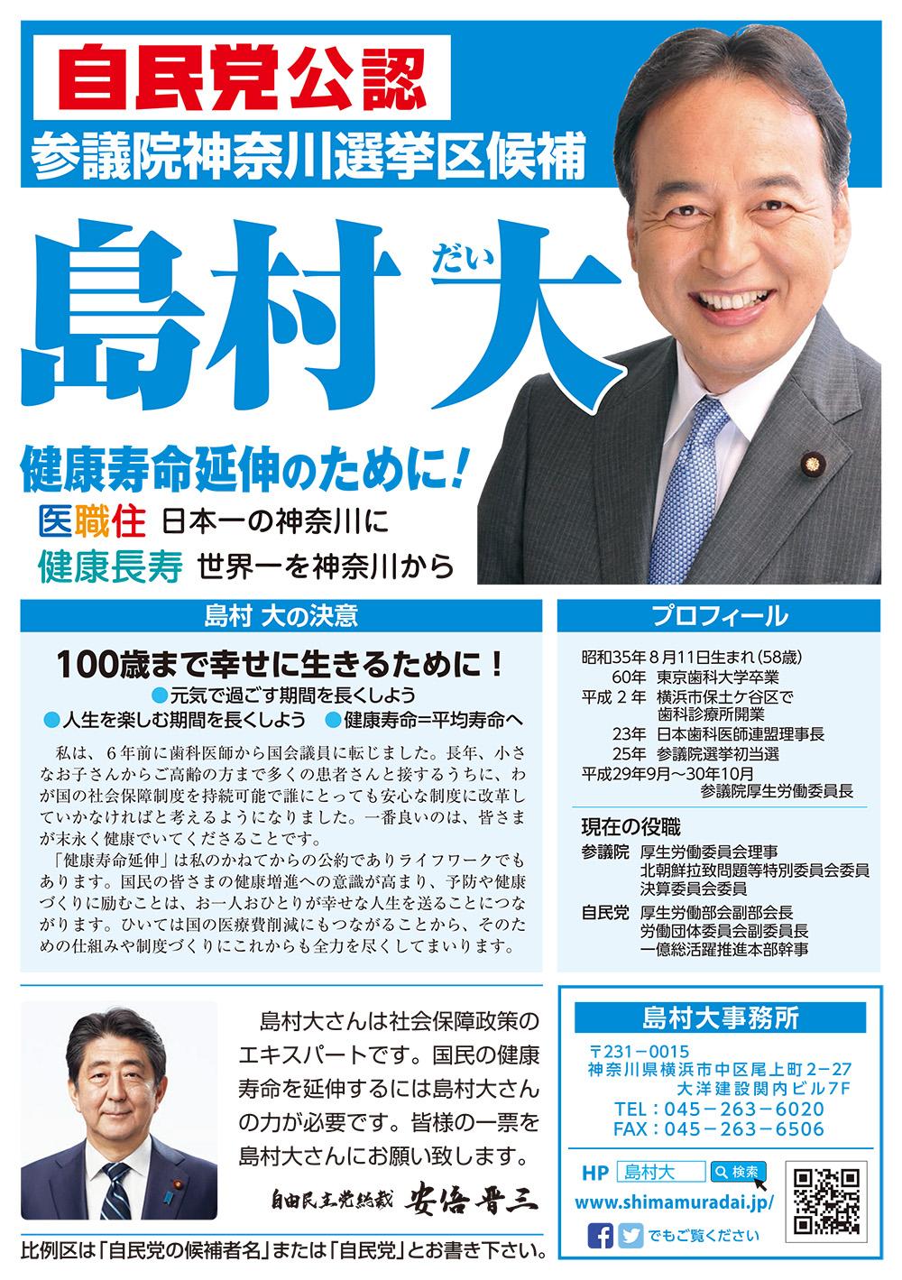 第25回参議院議員通常選挙 選挙広報紙
