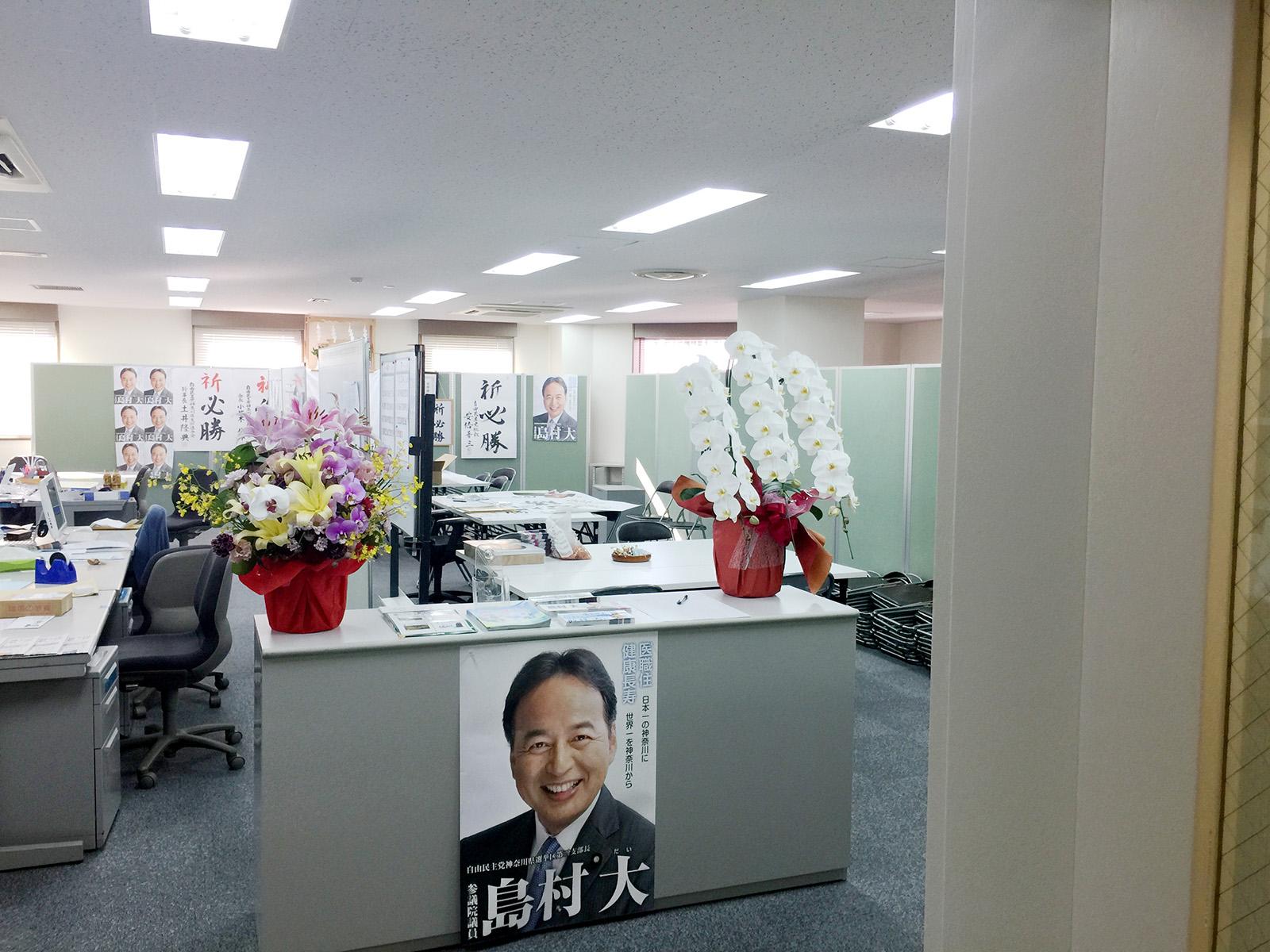 新事務所開設のお知らせ